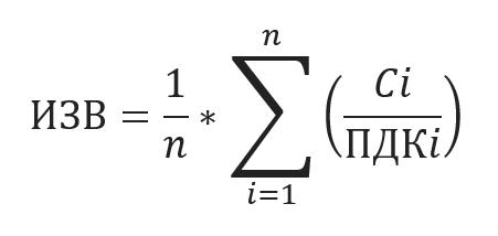 Формула расчёта ИЗВ