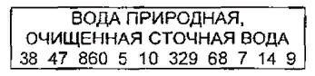 Образец шрифта для измерения прозрачности воды